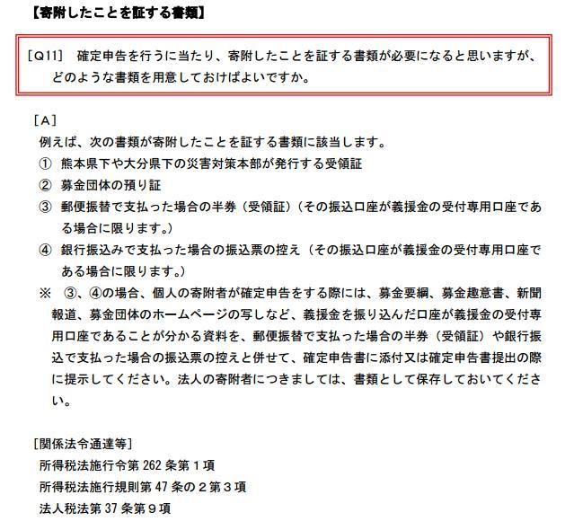 kumamoto-shinsai3