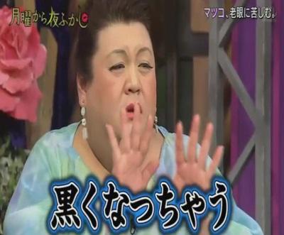 matsuko-kanpe3