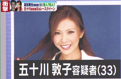 isokawaatsuko-gazou2