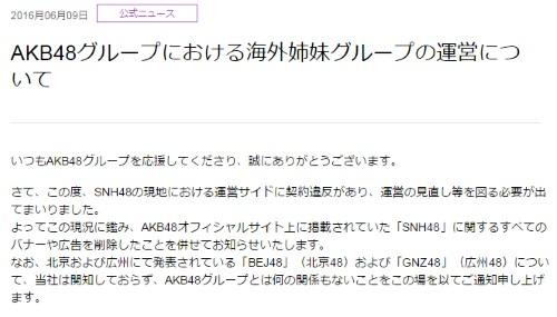 snh48-akb-jomei