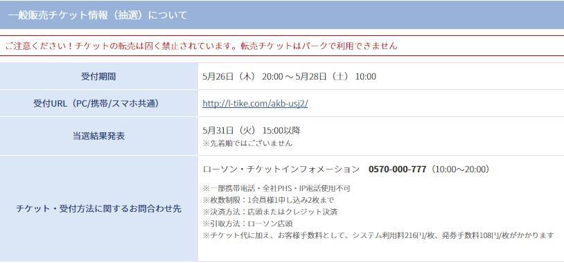 usj48-ticket1
